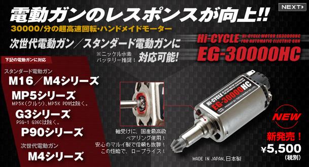 EG-30000