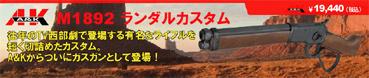 A&K M1892 ランダルカスタム