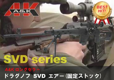 A&K SVD