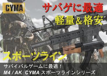 CYMA M4スポーツライン