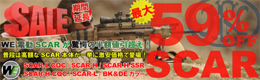 SCAR 59%OFF