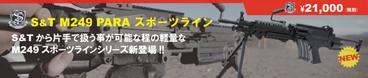 M249 SP