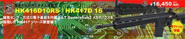 S&T HK416/417シリーズ
