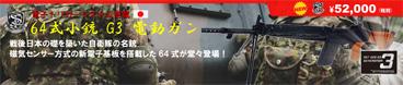 S&T 64式