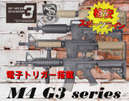 S&T G3 M4 SP