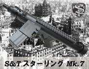 S&T スターリングMK7