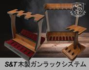 木製ガンラック