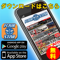 FWアプリ