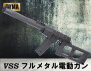CM099 VSS