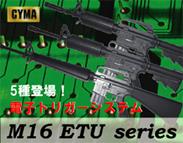 CYMA M16シリーズ