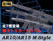 CYMA AR10/AR15シリーズ