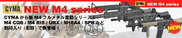 CYMA 新M4シリーズ