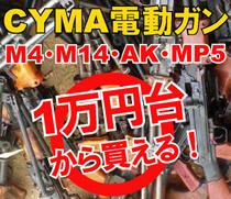 CYMA 電動ガン