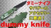 ダミーナイフ