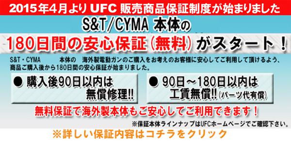 UFC本体安心保証
