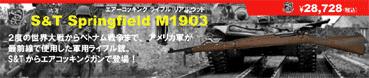 S&T M1903