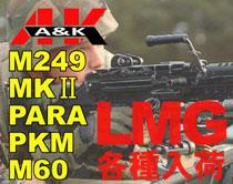 A&K LMGシリーズ