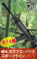 S&T M4 ガス