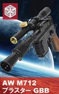 M712 ブラスター