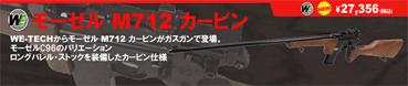モーゼル M712 カービン