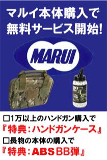 マルイ本体に特典つき!!