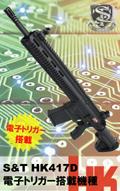 HK417 G2