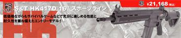 S&T HK417