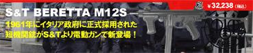 S&T M12S