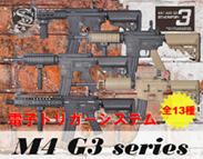 S&T M4 G3