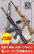 S&T M4