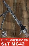 S&T MG42