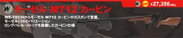 M712カービン